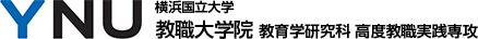 YNU 横浜国立大学 教職大学院 教育学研究科 高度教職実践専攻